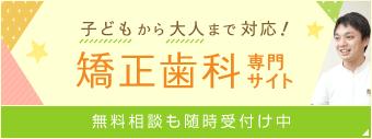 あゆみ歯科監修<八幡・京田辺・枚方> 矯正歯科治療ガイド