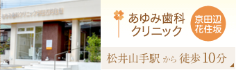 あゆみ歯科クリニック 京田辺花住坂